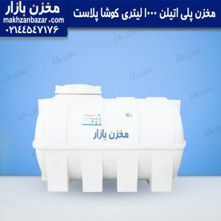1000-litre-polyethylene-tank