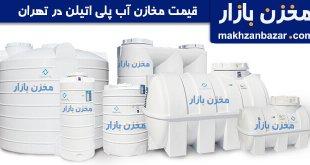 قیمت مخزن آب پلی اتیلن تهران
