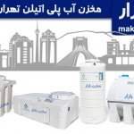 مخزن آب پلی اتیلن تهران
