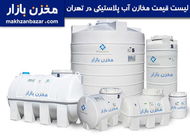 قیمت مخزن آب پلاستیکی در تهران