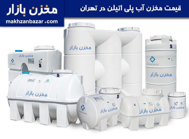 قیمت مخزن آب پلی اتیلن در تهران