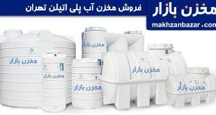 فروش مخزن آب پلی اتیلن تهران