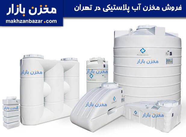 فروش مخزن آب پلاستیکی در تهران