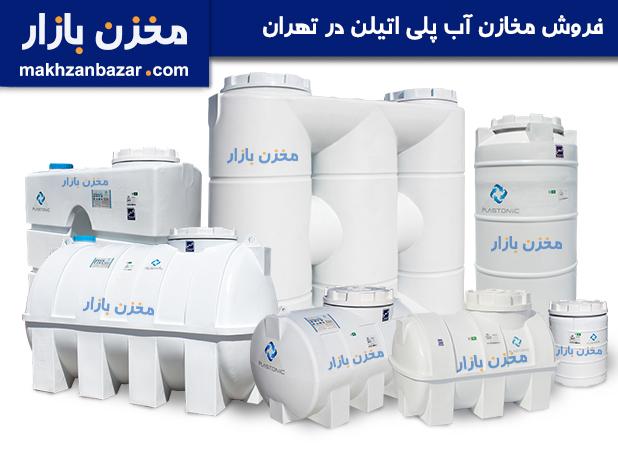 مخزن آب پلی اتیلن در تهران