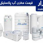 قیمت مخزن آب پلاستیکی تهران