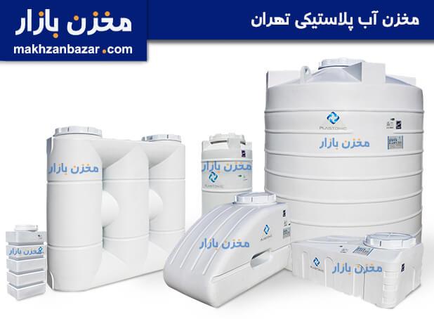 مخزن آب پلاستیکی تهران