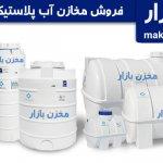 فروش مخزن آب پلاستیکی تهران