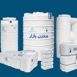 مخزن پلی اتیلن؛ منبع ای مطمئن و ایمن برای ذخیره سازی آب و مایعات