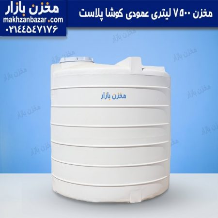 مخزن آب پلی اتیلن 7500 لیتری