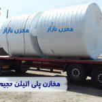 مخازن پلی اتیلن حجیم | مخزن آب پلاستیکی بزرگ
