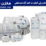 مخزن پلی اتیلن احمد آباد مستوفی – فروش مخازن آب با قیمت مناسب