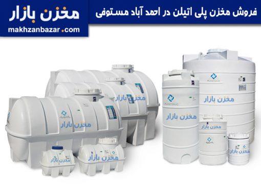 مخزن پلی اتیلن احمد آباد مستوفی - فروش مخازن آب با قیمت مناسب