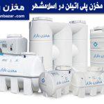 مخزن پلی اتیلن اسلامشهر – فروش عمده و تکی مخازن آب پلاستیکی