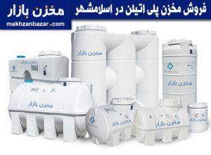 مخزن پلی اتیلن اسلامشهر
