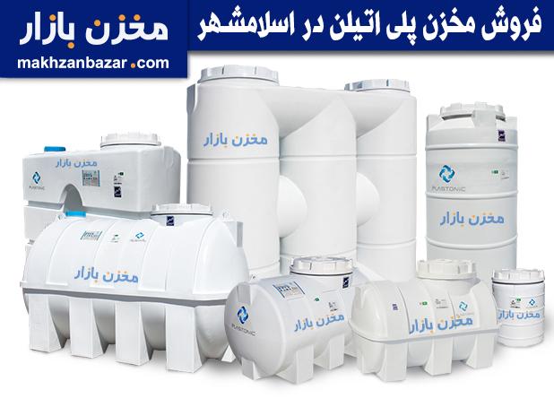 مخزن پلی اتیلن اسلامشهر - فروش عمده و تکی مخازن آب پلاستیکی