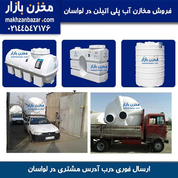 مخزن آب پلی اتیلن لواسان - فروش منبع آب و تانکر پلاستیکی - تحویل در لواسانات