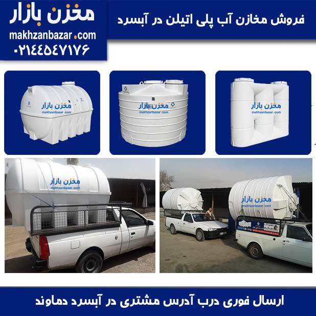 مخزن پلی اتیلن آبسرد - فروش منبع و تانکر آب پلی اتیلن با قیمت مناسب