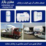 مخزن پلی اتیلن چناران – فروش منبع و تانکر آب پلی اتیلن با قیمت مناسب
