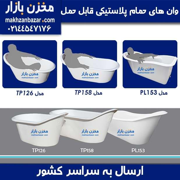 وان حمام پلاستیکی قابل حمل و ارزان قیمت