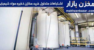 مخزن ذخیره مواد شیمیایی
