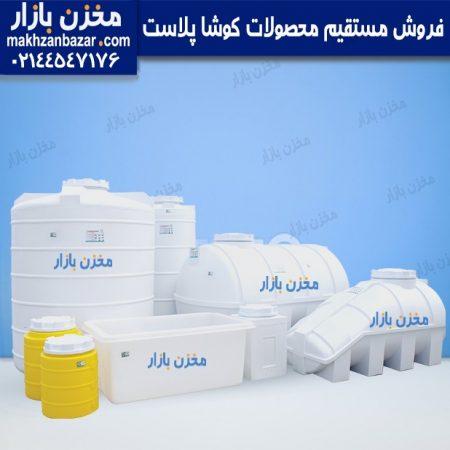 مخازن پلی اتیلن کوشا پلاست
