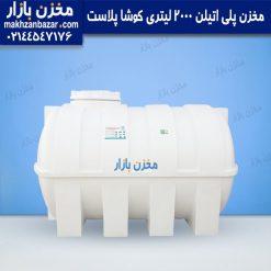 2000 litre vertical water tank