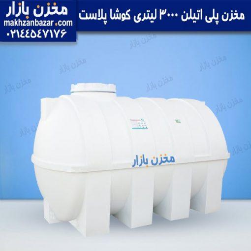 3000 litre horizontal polyethylene water tank