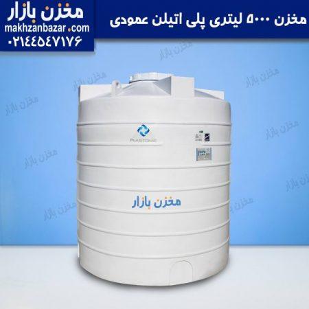 مخزن 5000 لیتری پلی اتیلن عمودی بلند مقاوم در برابر سرما و گرما