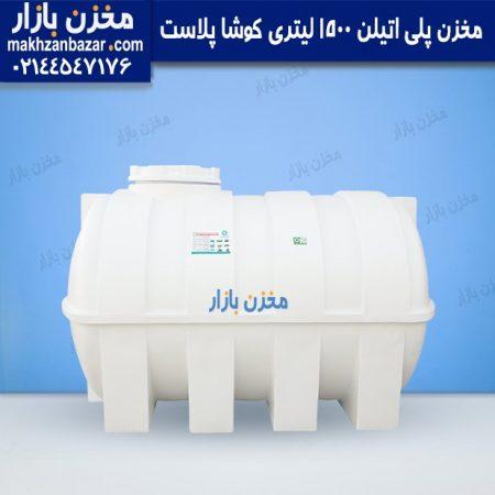 horizontal plastic polyethylene water tank 1500 litre