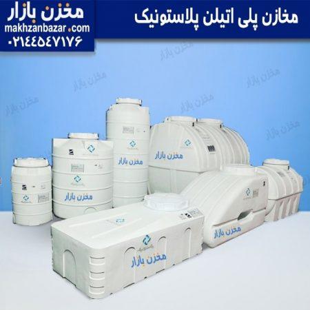 مخازن پلی اتیلن پلاستونیک