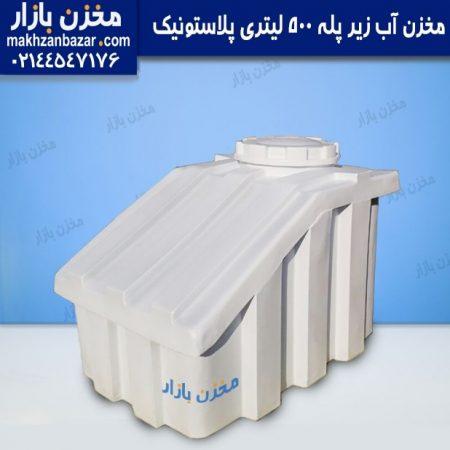 مخزن آب زیرپله ای 500 لیتری پلی اتیلن