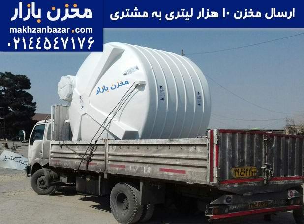 مخزن آب 10 هزار لیتری