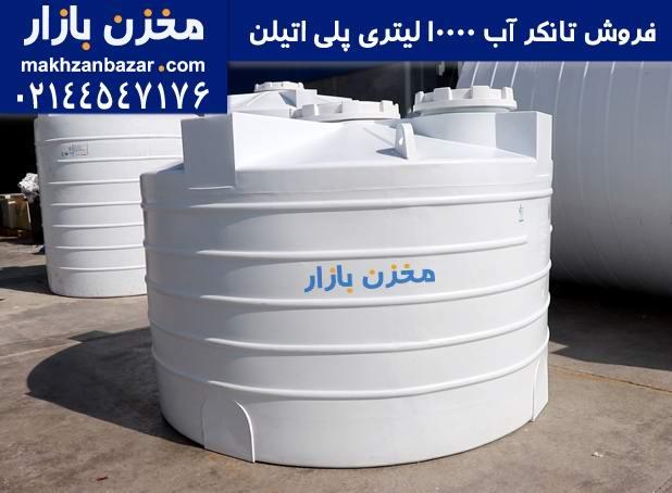 مخزن آب 10000 لیتری پلی اتیلن