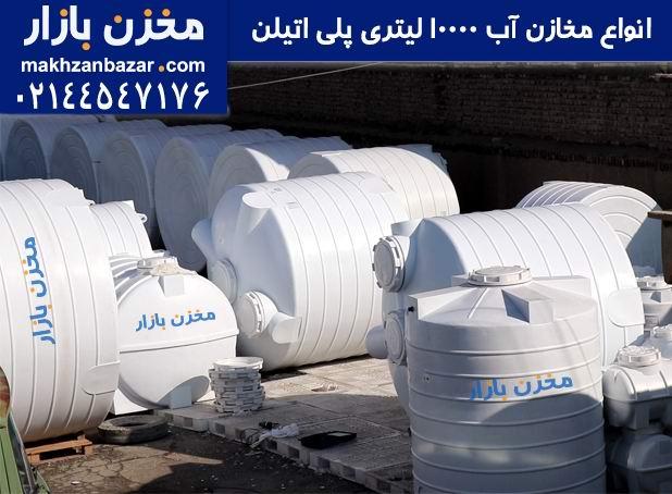 مخزن آب 10000 لیتری | قیمت مخزن آب 10 هزار لیتری پلی اتیلن