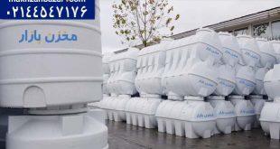راهنمای خرید مخزن آب