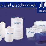 ابعاد و قیمت مخازن آب پلی اتیلن طبرستان در مشهد