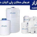 مخزن پلی اتیلن مشهد - فروش منبع و تانکر آب با قیمت مناسب و ارسال فوری