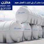 مخزن پلی اتیلن ارزان : چگونه قیمت مخزن آب پلی اتیلن را کاهش دهیم!
