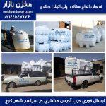 ابعاد و قیمت فروش مخزن آب در کرج | مخزن پلی اتیلن | تانکر پلاستیکی