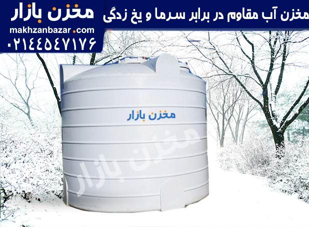 مخزن آب مقاوم در برابر سرما و یخ زدگی
