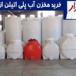 خرید مخزن آب پلی اتیلن و منبع پلاستیکی از سایت دیوار و شیپور