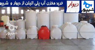 خرید مخزن آب دیوار شیپور