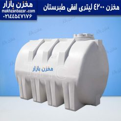 منبع 4200 لیتری طبرستان