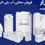 قیمت مخزن آب پلی اتیلن در اصفهان | فروش مخزن، منبع و تانکر آب در اصفهان