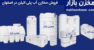 مخزن آب پلی اتیلن اصفهان