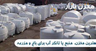 تانکر، منبع یا مخزن آب برای باغ
