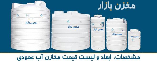 لیست قیمت منبع آب عمودی